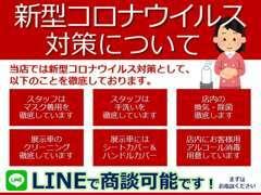 当店では新型コロナウイルス対策を行っております。また、LINEで商談も可能です!まずはお電話ください。