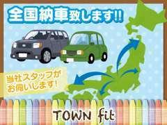 長野県内はもちろん全国どこへでも当社スタッフがお車をお持ちいたします!