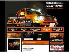 噂のブログも随時更新中♪⇒http://ameblo.jp/encounter-japan/