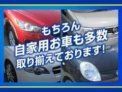 新車・中古車・RV車・軽自動車までご希望のお車お探しします!