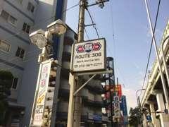 中央大通り、中新開交差点角にございます。[R308(ルート308)]の看板が目印です!電車で来られる方も駅チカ徒歩1分です♪