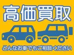 買取強化中!!どんなお車でもまずはご相談ください☆フリーダイヤル0078-6003-075415