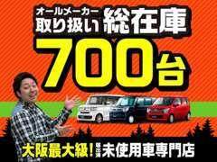 常時100台以上のオールメーカー軽未使用車を展示!グループ総在庫700台のビッグスケールです!!