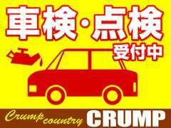 ●車検・点検整備受付中!格安車両もございます!ご購入後の車検・メンテナンスもお任せ下さい!