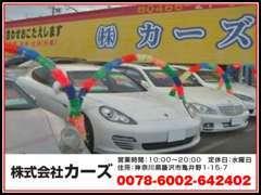 【新車・厳選外国車、国産車、レアー車 中古車・保険取扱店】
