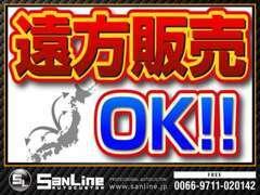 ローダーも完備しておりますので、遠方販売も承ります☆自社HP→http://sanline.jp