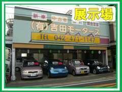 展示場になります。一部、屋根付きにもなっております。 小金井街道沿い、「前沢宿」交差点の所になります。