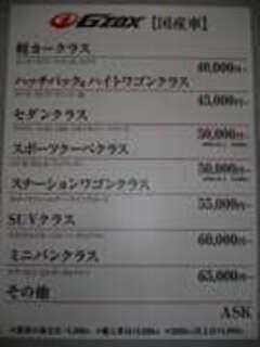 G'zoxボディーリアルガラスコートは車種別値段設定がございますので、お気軽にお問い合わせ下さい!!