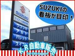 SUZUKIの看板がドン!と立っております。新車のお取扱いもあるのでご相談ください!