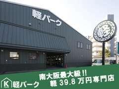南大阪最大級 常時150台以上の軽中古車を在庫しております!