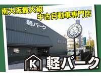 軽39.8万円専門店 軽パーク null