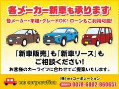 永く乗るなら新車?安く乗るなら中古車?大事な選択ですよね!お客様の生活スタイルやご希望をお聞きして一緒に考えましょう♪