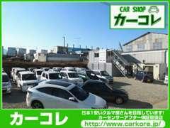 『安くて、安心』をお届け♪お店のコストは最小限に抑えています。最新情報はHPで!!http://www.carkore.jp/