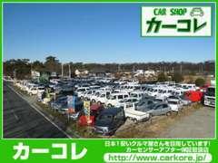 当店の車輌は全車輌車検付の総額表示!車検無表示の車輌は車検取得してから納車です。もちろん総額表示以上一切かかりません!