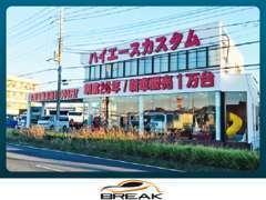 関西で総面積2000坪の新車販売店舗があり、関東ではハイエースを中心としたカスタム車輛の販売を致しております!