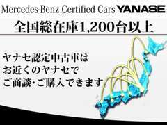 全国総在庫1200台以上!お近くのヤナセで、お取り寄せできます。詳しくはメルセデスベンツ認定中古車スタッフまで。