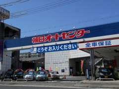 ◆お客様専用駐車場完備◆お車でのご来店お待ちしております☆お見積り無料です^^買取査定もお気軽にどうぞ~