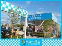 ユーポス 堺浜寺店