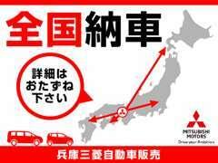 日本全国への搬送もおまかせ下さい!(離島など一部地域では搬送できないケースもございます。)