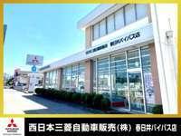 西日本三菱自動車販売株式会社 春日井バイパス店
