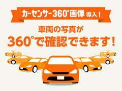 お気に入りの車両が360画像で確認できるようになりました!ぜひゆっくりご覧になってお楽しみください。
