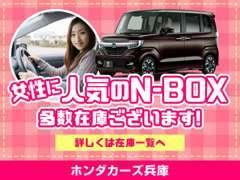 人気のN-BOX、多数ご用意しております!!お客様にピツタリのお車をご提案させて頂きます♪♪