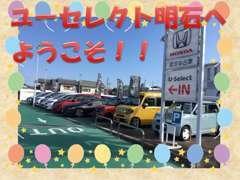 ようこそ!ユーセレクト明石へ♪当店は神戸市西区に位置し、地域の皆様にご愛顧頂いております。是非一度ご来店くださいませ♪