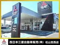 西日本三菱自動車販売(株) 松山宮西店
