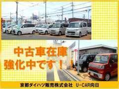 U-CAR向日店では、中古車在庫強化中です♪常時車種豊富に車両をご用意しております!