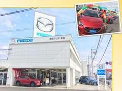奈良マツダ本社の店舗です!当店のみ年間350日体制で営業しております。