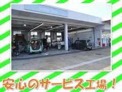 サービス工場を完備しているので、購入後も安心して下さい!