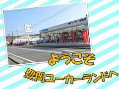 ようこそ!神戸マツダ豊岡ユーカーランドへ!