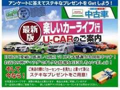 フレッシュU-Carゾクゾク入荷中♪車両状態のよいクルマ探しは神戸マツダ豊岡ユーカーランド!