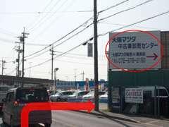 東からお越しの方は、「中古車卸売センター」の看板奥を右折。