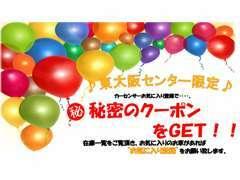 ♪東大阪センター限定♪   カーセンサーお気に入り登録で『秘密のクーポン』配信!!是非お気に入り登録をお願い致します★☆