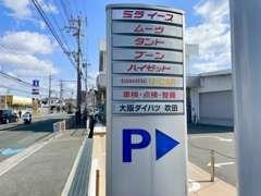 名神高速道路 吹田より車で約10分です カーナビで TEL 06-6369-1667で検索下さいね。