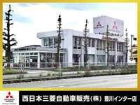 西日本三菱自動車販売(株) 豊川インター店