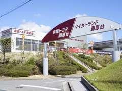 藤原台中町4の交差点を入ると、右手にこのアーチが見えてきます!新しい車との出会いをお楽しみください!