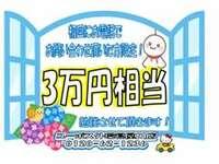 初回お電話問い合わせで☆3万相当分をサービス☆!0120-62-1236