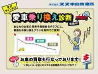 お問合せ後のご成約でスズキ純正オプション購入サポート!!