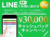 ライン友達よりご成約に限り3万円クーポン差し上げます☆
