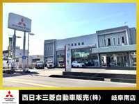西日本三菱自動車販売(株) 岐阜南店