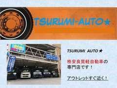 もちろん全車安心の整備後納車!! 中央環状線沿い、鶴見ショッピングモール近くにございます♪お車でのご来店もOKです!