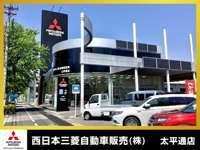 西日本三菱自動車販売(株) 太平通店