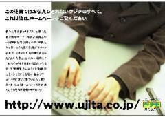 ホームページをチェック!  http://www.ujita.co.jp/