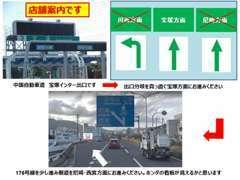 中国自動車道をご利用の方への店舗案内です。中国宝塚インターからすぐです!小浜の交差点を左折してください。