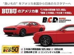 BCD50プランは3年後の買取額60%保証と長期新車3年/60000キロ保証+定期点検をパッケージング。