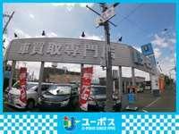 ユーポス 外環東大阪店