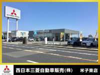 西日本三菱自動車販売(株) 米子東店