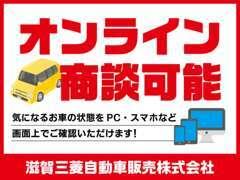 「オンライン商談」出来ます。ご自宅からネットで商談、お車の確認などでご利用できます。商談には「ZOOM」を利用いたします